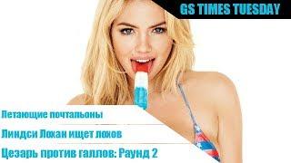 GS Times Tuesday #35. Секс в The Witcher 3, летающие почтальоны и Линдси Лохан