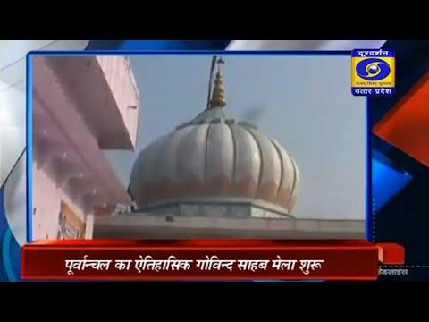 पूर्वांचल का ऐतिहासिक गोविन्द साहब मेला शुरु ।। Hindi Samachar, 02:00 PM , 05.12.2019