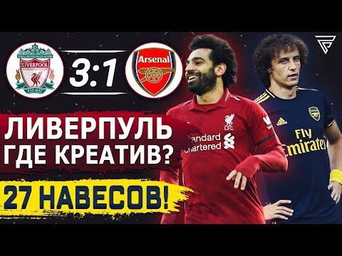 БАНАЛЬНЫЙ ЛИВЕРПУЛЬ И ДЫРЯВЫЙ АРСЕНАЛ • Ливерпуль Арсенал 3 1 обзор матча