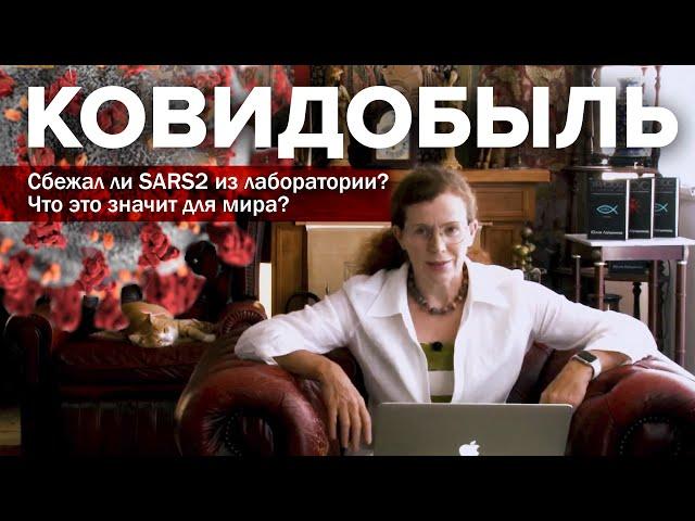 Юлия Латынина / Ковидобыль / LatyninaTV /