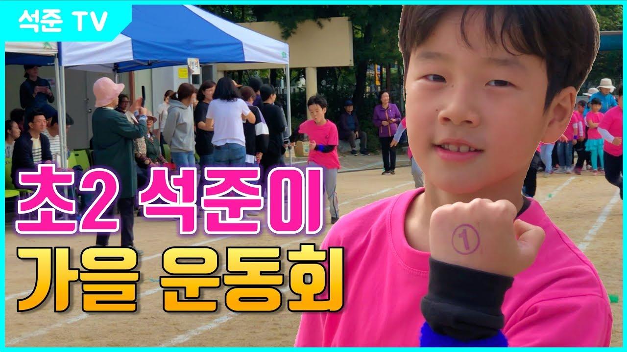 [석준TV] 초등 2학년 석준이의 가을 운동회