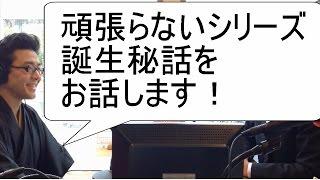 """""""鬼の編集者""""吉田伸さん(あさ出版)インタビュー<西澤ロイの頑張らない英語 第28回>"""