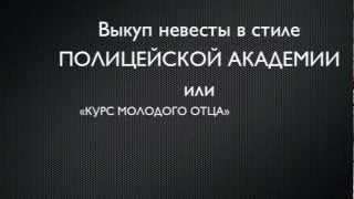 """Выкуп Невесты """"ПОЛИЦЕЙСКАЯ АКАДЕМИЯ"""" СУПЕР!!!"""
