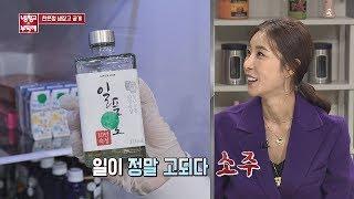 주당 기운으로 가득 찬(!) 한은정(Han Eun Jung)의 냉장고^ㅡ^ 냉장고를 부탁해(Take care of my refrigerator) 204회