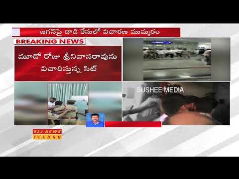 Jagan Attack Case Updates : SIT Team Investigation Speed Up On Jagan Incident at Vizag Airport - 동영상