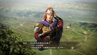 Romance of the Three Kingdoms XIII PK 38 Stick in a Pin