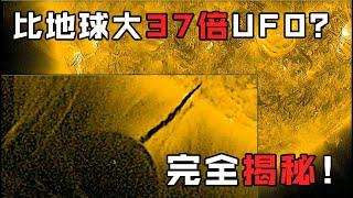 比地球大37倍的超級UFO?全網獨家揭秘球形UFO真相!