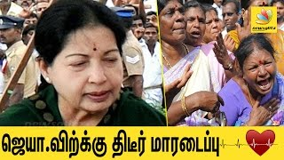 Jayalalitha Heart Attack details : Apollo Hospital Coverage | Health Update