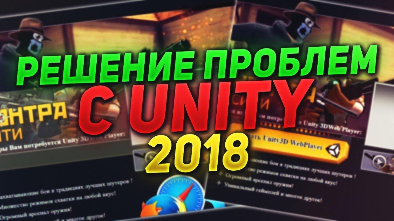 Скачать unity web player для игр вконтакте и онлайн.