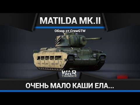 Matilda Mk.II ПРИКОВАНА К ЗЕМЛЕ в War Thunder