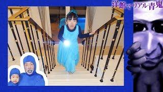 ★洋館でリアル青鬼!「おうくんとパパを救出せよ~」★Real Escape Game★ thumbnail