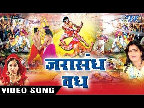 आल्हा जरासंध वध   Alha Mahabharat Jarasandh Vadh   Sanjo Baghel   Alha Hindi Bhajan