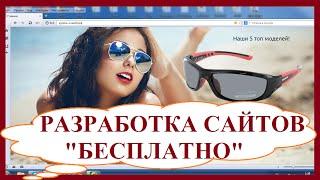 Разработка сайтов бесплатно. Домашний бизнес в интернете.(, 2015-05-21T22:12:23.000Z)