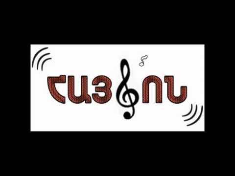 Армянский алфавит-церковний стиль