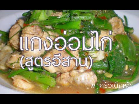 แกงอ่อมไก่(สูตรอีสาน)ใส่ผักกวางตุ้ง วิธีทำง่ายๆ Curry chicken with dill - ครัวเด็กหอ