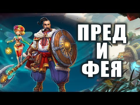 видео: Предводитель + Фея и неМидер (с) prime world с Отаманычем