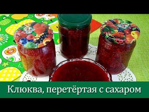 Как заготовить клюкву с сахаром на зиму без варки