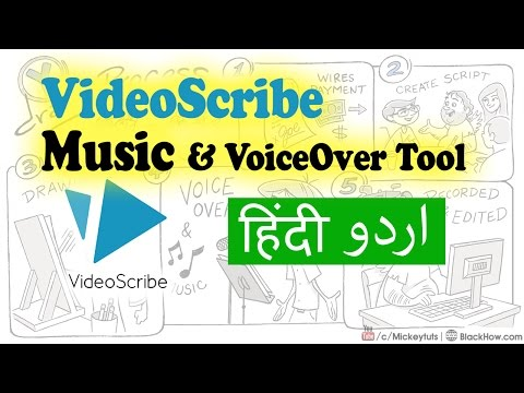 Sparkol VideoScribe Voiceover & Music Tool Urdu/Hindi Tutorial | Whiteboard Animation