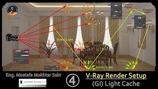 04- Vray Global illumination (GI) Light cache