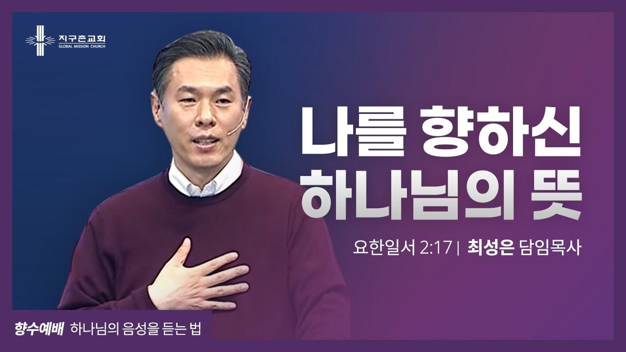 [지구촌교회] 향수예배 | (1) 나를 향하신 하나님의 뜻 | 최성은 담임목사 | 2021.09.08