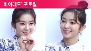 """아이린 (Red Velvet), """"러블리 미소…"""