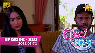 Ahas Maliga   Episode 810   2021-03-31 Thumbnail