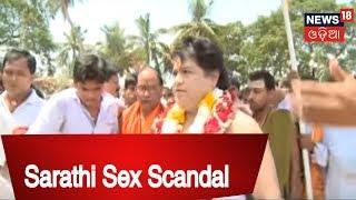 Sarathi Sex Scandal |  BABA BETA BEPAR | ETV News Odia