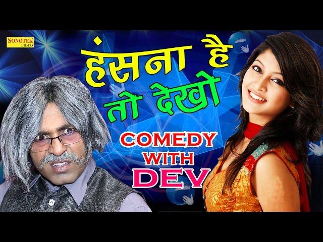 हसना है तो देखो कॉमेडी With देव   देवेंदर शर्मा और Cute Student के साथ   Haryanvi Comedy 2017