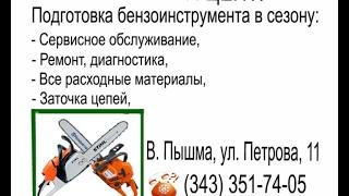 Евроинструмент Сервис(Официальный представитель марок STIHL и VIKING. Оборудование для дома и дачи - мотокосы, кусторезы, бензопилы,..., 2017-02-21T11:55:13.000Z)