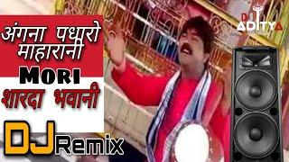 Angna Padharo Maharani Mori Sharda Bhawani | Navratri Special 2021 | DJ Remix | DJ ADITYA BANDA