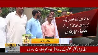 PML-N workers openly violating laws | Public News