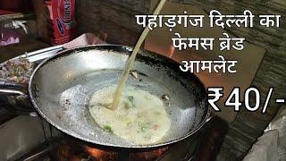 पहाड़गंज का फेमस ब्रेड आमलेट ₹40 में नई दिल्ली रेलवे स्टेशन II FAMOUS BREAD OMLETTE NEW DELHI STREET
