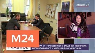 Смотреть видео Сенатора от КЧР доставлен в Басманный суд - Москва 24 онлайн