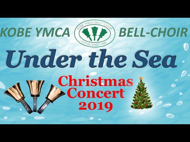"""ハンドベル Handbell, """"Under the Sea"""", Kobe YMCA Bell-choir, 2019 Dec"""