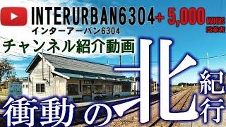 【衝動の北紀行】interurban6304チャンネル紹介・プロモーションビデオ