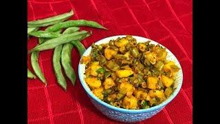 చిక్కుడుకాయ ఆలుగడ్డ కూర ఈసారి ఇలా చేసి చూడండి | Broadbeans Potato Fry | Side dish for rice, roti