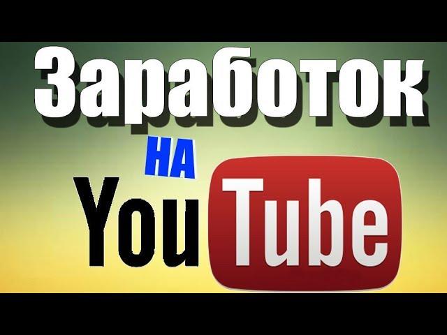 Заработок на канале youtube. Монетизация видео на ютубе (часть 18)