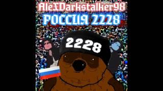 Россия 2228 - AleXDarkstalker98