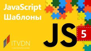 JavaScript Шаблоны. Урок 5. Шаблоны JavaScript  работы с DOM деревом