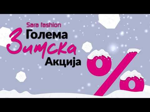 Sara Fashion   Голема Зимска Акција 20.01 - 02.02.2020