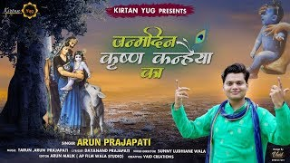 कृष्ण जन्माष्टमी 2019 Special भजन I जन्मदिन कृष्ण कन्हैया का I Arun Prajapati
