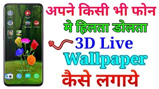 How to instoll 3d live ros walpaper in any android phone ||