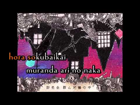 【Karaoke】Mrs.Pumpkin's Comical Dream【off vocal】 Hachi
