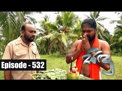 Sidu | Episode 532 21st August 2018