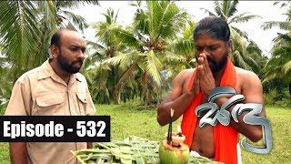 Sidu   Episode 532 21st August 2018 Thumbnail