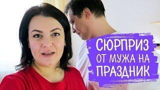 🤩 Какой сюрприз приготовил муж. 🤷 Почему заставляет работать в выходные? Влог/Vika Siberia LifeVlog