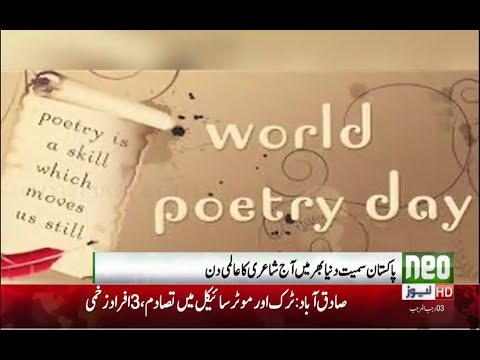 21st March World Poetry Day | World Day |