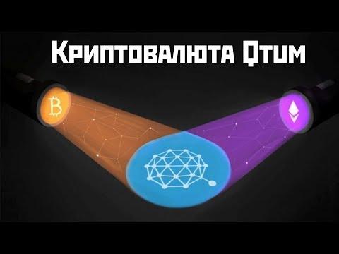 Криптовалюта Qtum (QTUM)   Обзор, прогноз и перспективы