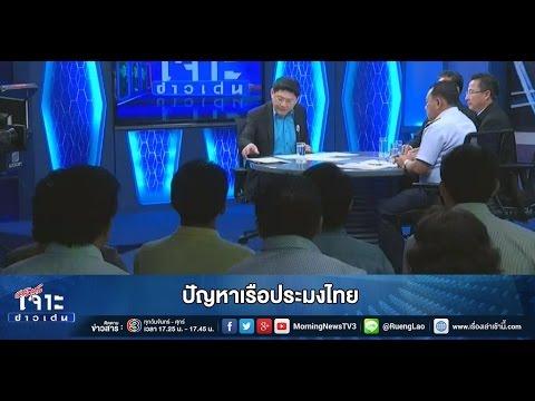 เจาะข่าวเด่น ปัญหาเรือประมงไทย (6 ก.ค. 58)