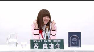AKB48 45thシングル 選抜総選挙 アピールコメント SKE48 チームE所属 谷真理佳 (Marika Tani) 【特設サイト】 http://sousenkyo.akb48.co.jp/